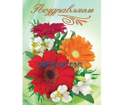 """""""Обычная поздравительная открытка"""" в интернет-магазине цветов uaflorist.com"""